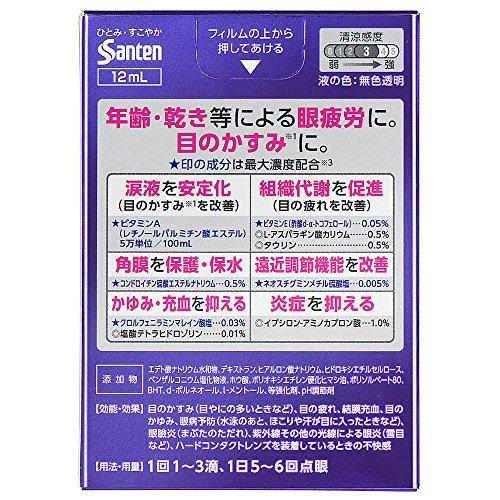 【第2類医薬品】サンテメディカルアクティブ12mLx1