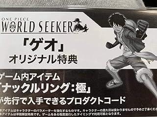 PS4 ワンピース ワールドシーカー ONE PIECE WORLD SEEKER 店舗特典 GEO ゲオ 特典 ナックルリング 極 プロダクトコード シリアル anime
