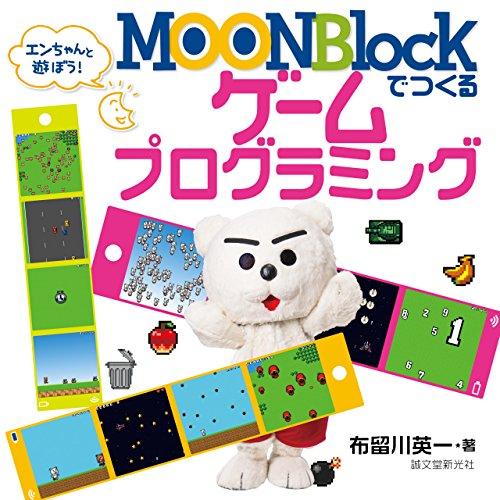 MOONBlockでつくるゲームプログラミング: エンちゃんと遊ぼう!
