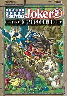 ドラゴンクエストモンスターズ ジョーカー2 NDS版 パーフェクトマスターバイブル (Vジャンプブックス)