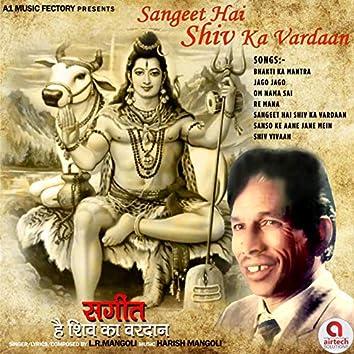 Sangeet Hai Shiv Ka Vardaan