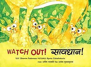 Watch Out/Savdhan (Bilingual: English/Hindi) (Hindi)