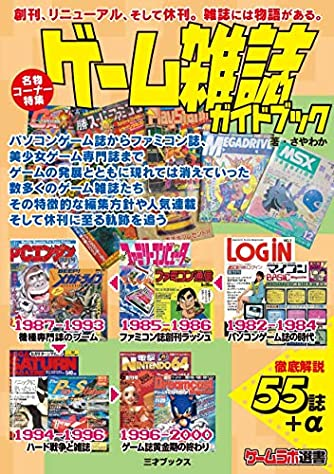 ゲーム雑誌ガイドブック (ゲームラボ選書)