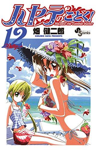 ハヤテのごとく!(12) (少年サンデーコミックス) - 畑健二郎