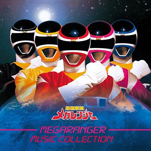 (ANIMEX1200-173)電磁戦隊メガレンジャー ミュージックコレクション