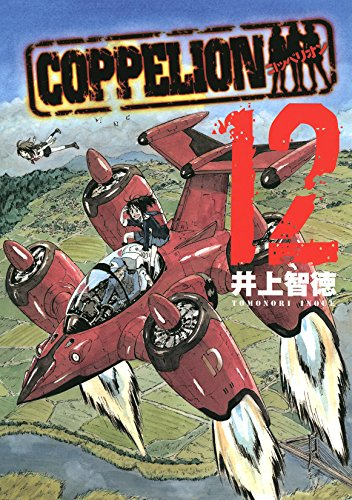 COPPELION Vol. 12 (English Edition)