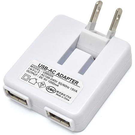 USB 充電器 コンセント ACアダプター 折りたたみ式 コンパクト 2ポート 合計 1000mA スマホ iPhone usb充電器 海外対応 PSE認証