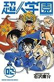 超人学園(2) (講談社コミックス)