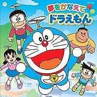 YUME WO KANAETE DORAEMON by Nobita, Shizuka, Gian, Suneo Doraemon (2014-11-19)