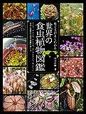育て方がよくわかる 世界の食虫植物図鑑: アジア、アメリカ、アフリカ、オーストラリア 各国の特徴ある食虫植物の育て方
