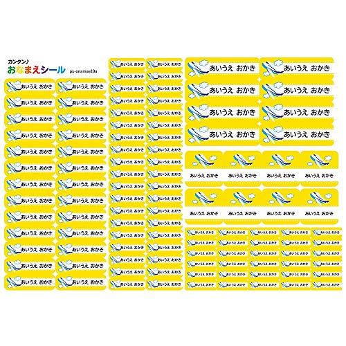 お名前シール 耐水 5種類 110枚 防水 ネームシール シールラベル 保育園 幼稚園 小学校 入園準備 入学準備 ひこうき 飛行機 イエロー