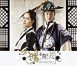 『太陽を抱く月』 全20話総まとめ 韓国ドラマ無料視聴動画 日本語字幕版