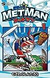 野球の星 メットマン(1) (てんとう虫コミックス)