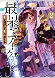 最果てアーケード 分冊版(2) (BE・LOVEコミックス)