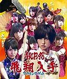 AKB48 フライングゲット(Type-A)