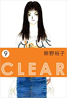 CLEAR 9巻