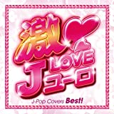 激Love Jユーロ~J-POP COVERS BEST~ Mixed by DJ BOSS