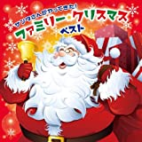 〈2枚組!子どもも大人も楽しめる♪クリスマスソング&音楽集〉サンタさんがやってきた! ファミリー・クリスマス・ベスト