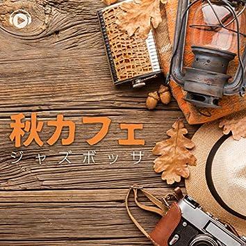 秋カフェ ~ジャズボッサ~