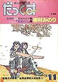 漫画専門誌 だっくす 1978年 11月号 特集=樹村みのり