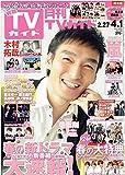 月刊TVガイド関東版 2017年 04 月号 [雑誌]