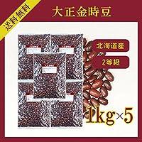 大正金時豆(1kg×5)