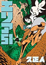 表紙: エリア51 4巻 (バンチコミックス) | 久正人