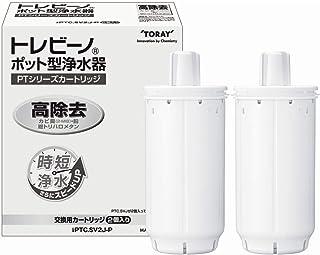 【正規品】 東レ トレビーノ ポット型浄水器 交換用カートリッジ 高除去+時短浄水タイプ 2個入 PTC.SV2J-P