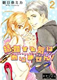 ★【100%ポイント還元】【Kindle本】結婚する気はありません! 2 (オヤジズム)などが特価!