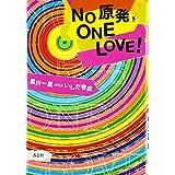 NO 原発, ONE LOVE!