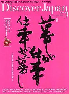 Discover Japan(ディスカバージャパン) 2019年 3月号