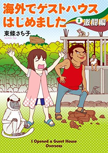 海外でゲストハウスはじめました(1) 激闘編 (Nemuki+コミックス)