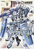 機動戦士ガンダム サンダーボルト 10 (ビッグコミックススペシャル)