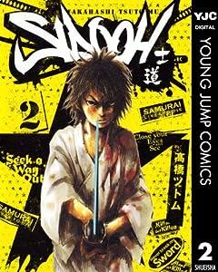 SIDOOH―士道― 2巻 表紙画像