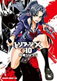 トリアージX(10) (ドラゴンコミックスエイジ)