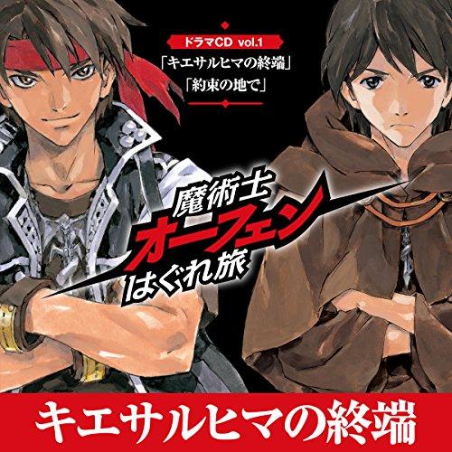 「キエサルヒマの終端」魔術士オーフェンはぐれ旅 ドラマCD vol.1