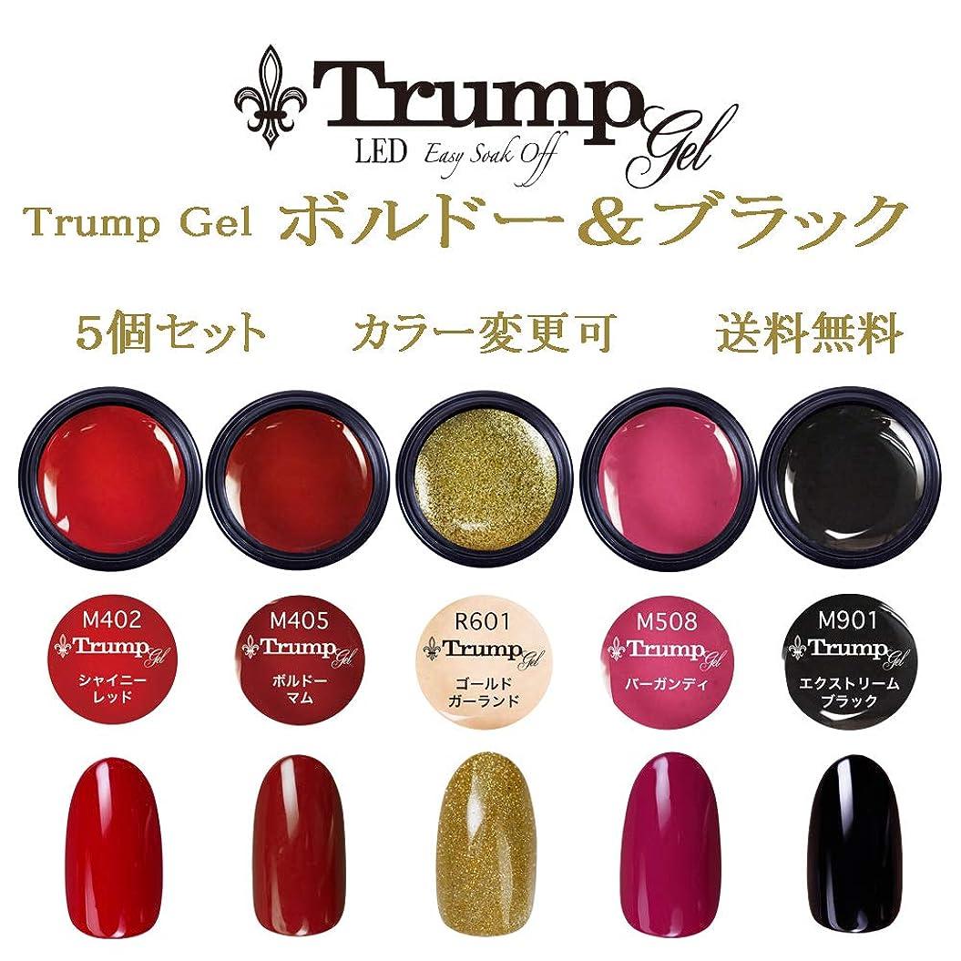 小麦感動する実験をする日本製 Trump gel トランプジェル ボルドー & ブラック ネイル 選べる カラージェル 5個セット ワイン ボルドー ゴールド パープル ブラック