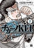 チカーノKEI~米国極悪刑務所を生き抜いた日本人~ 8 (ヤングチャンピオン・コミックス)