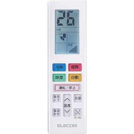 エレコム エアコン リモコン 汎用 10メーカー対応 Mサイズ ホワイト ERC-AC01MWH-MU