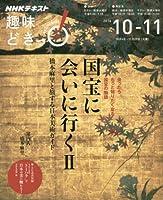 国宝に会いに行くII 橋本麻里と旅する日本美術ガイド (趣味どきっ!)