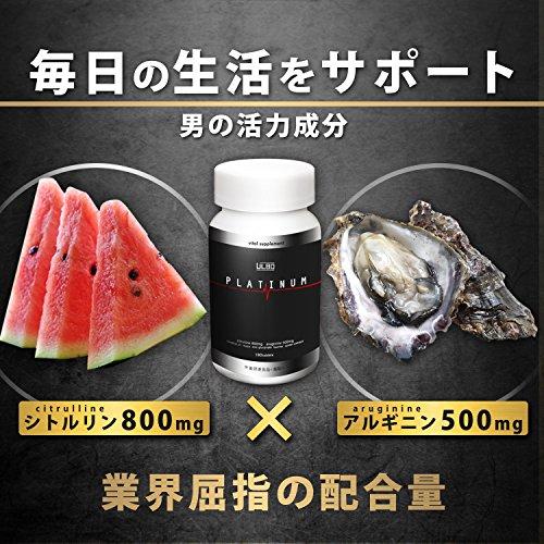 ULBOPLATINUMシトルリンアルギニン亜鉛厳選8成分配合180粒栄養機能食品