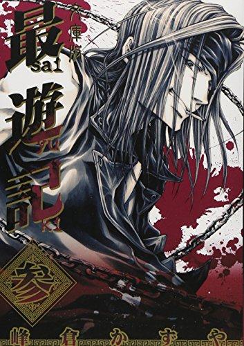 文庫版最遊記 3 (IDコミックス ZERO-SUMコミックス)の詳細を見る