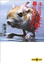 表紙: キミは珍獣(ケダモノ)と暮らせるか? (文春文庫PLUS) | 飴屋 法水