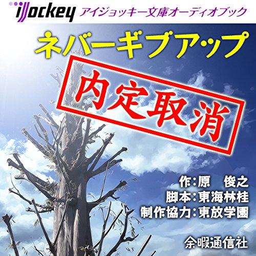 『ネバーギブアップ「内定取消」』のカバーアート