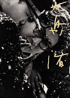 大島渚 2 (新宿泥棒日記/少年/ユンボギの日記/東京战争戦後秘話) [DVD]