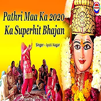 Pathri Maa Ka 2020 Ka Superhit Bhajan