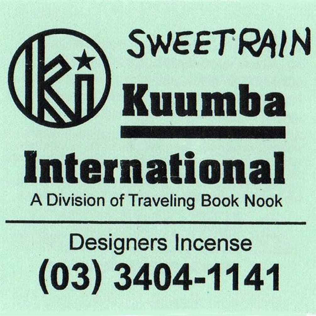 同行消毒剤より良い(クンバ) KUUMBA『incense』(SWEET RAIN) (Mini size)