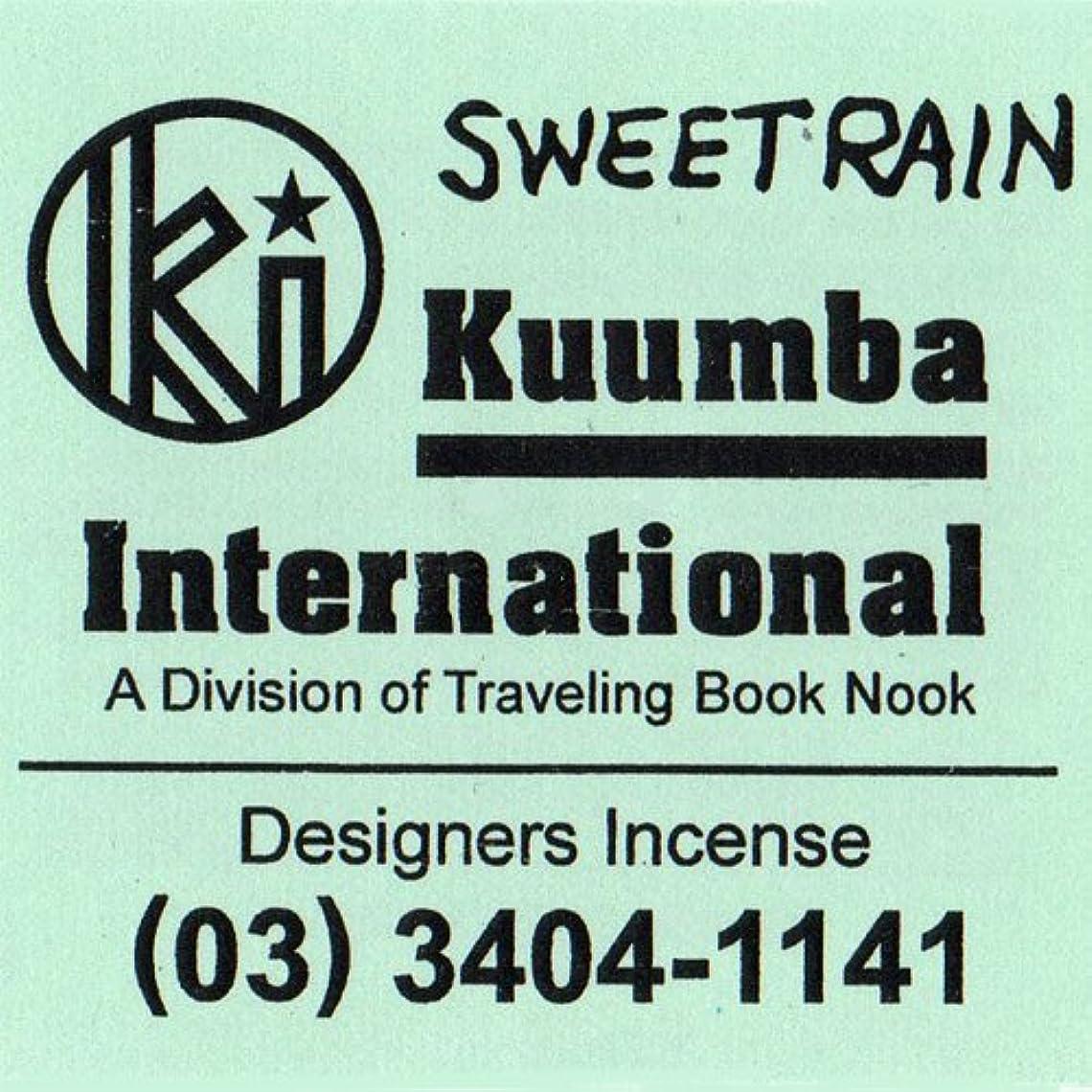 予定認可ご注意(クンバ) KUUMBA『incense』(SWEET RAIN) (Mini size)