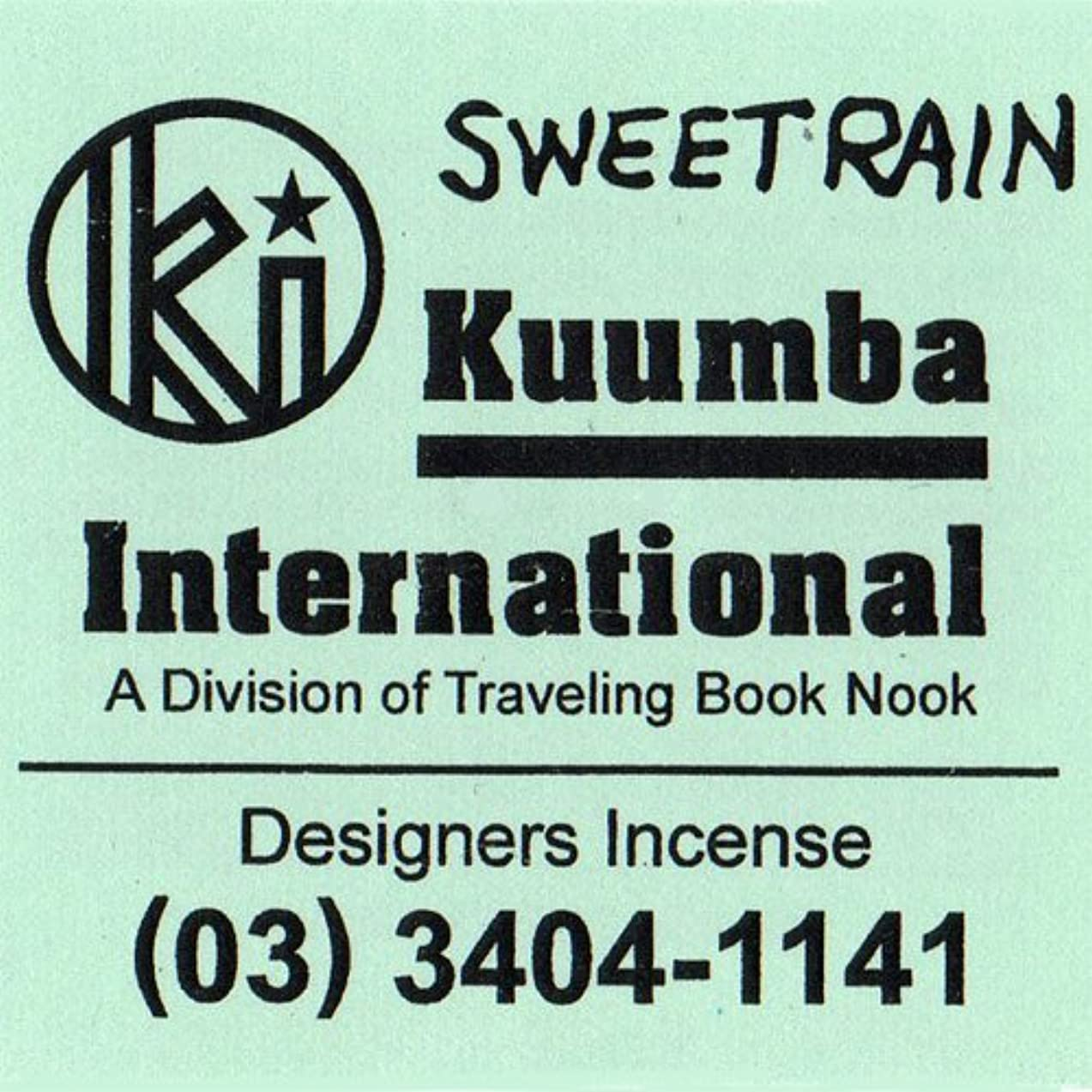 信仰震える独特の(クンバ) KUUMBA『incense』(SWEET RAIN) (Mini size)