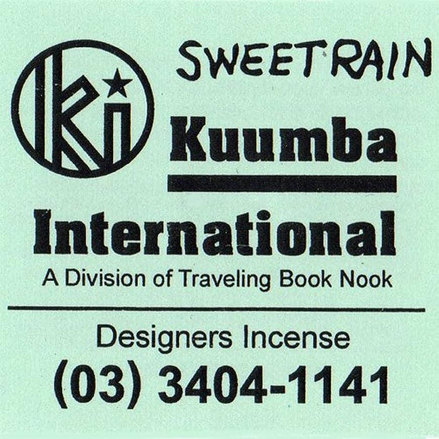 海岸老人幸福(クンバ) KUUMBA『incense』(SWEET RAIN) (Mini size)